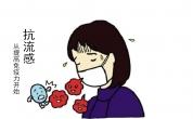 香港流感病毒肆虐,饮用yabovip2018可抗流感
